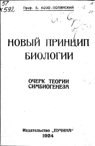 Cover of 1924 book in Russian